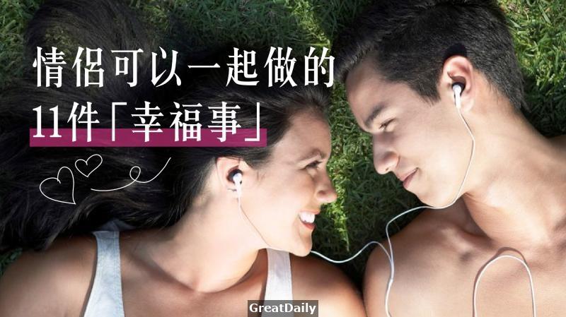 情侶可以一起做的11件『幸福事』!